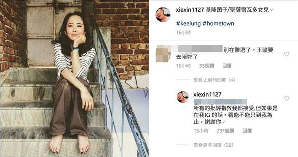 网友留言酸'王瞳要去陪你了',谢忻在网上正面回应。