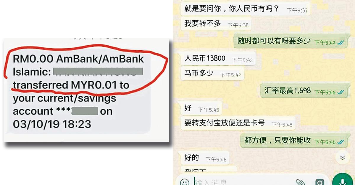银行短讯通知仅收到1仙汇款,陈女士才惊觉自己被骗。