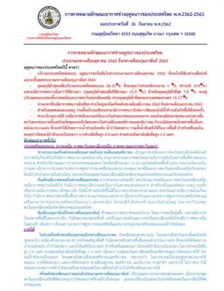 泰国气象厅的文告。