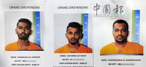 3名仍在逃的印裔青年嫌犯,左起29岁J达纳鲁斯、22岁的R基温拉兹及31岁的R古那瑟加兰。