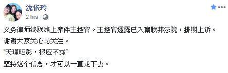沈依玲发文说,主控官指已将此案入禀联邦法院,排期上诉。