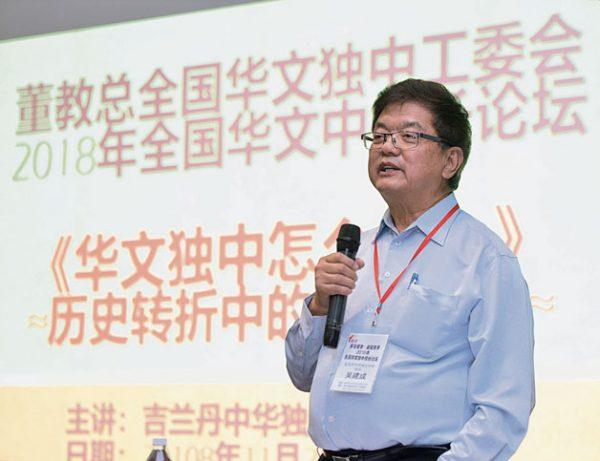 吴建成:华文教育长期受到当权者打压和排挤,但华教总能在在逆境中成长并且以建设对付破坏。