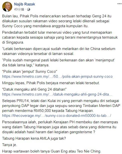纳吉在面子书质疑Sunny Coco曾经捐5万令吉至希望基金,基金是否需要接受调查。