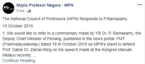 国家教授理事会发声明回应拉马沙米。(图截自国家教授理事会面子书)