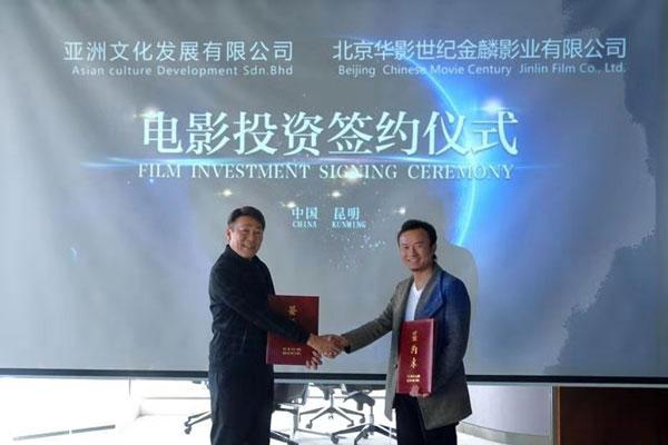 北京华影世纪金麟影业有限公司CEO黄瀚(左)及马来西亚亚洲文化发展有限公司总裁黄得伟出席签约仪式。