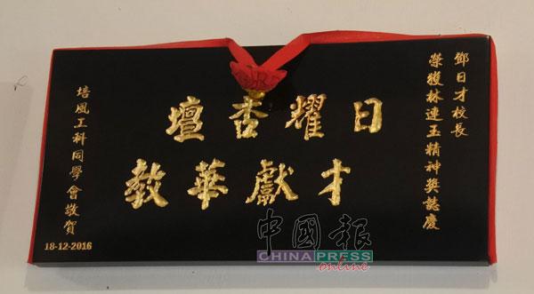 培风工科同学会赠送给邓日才的贺匾