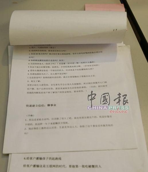 网络赌博集团供员工对话手册。