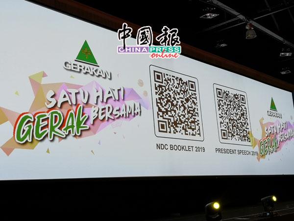 民政党大会在荧幕展示二维码,让党员可以读取民政党主席讲稿。