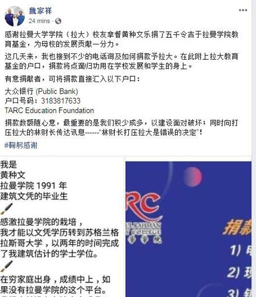 魏家祥感谢校友和各界捐款给拉曼大学学院。(图取自魏家祥面子书)