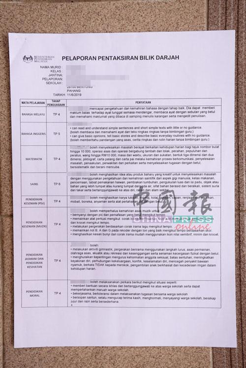 上半年评估报告,只有华文科使用华文,其他科都使用国文,受到华社反对。