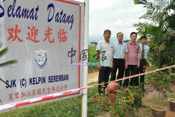 谢琪清(左3)到加拉宾华小巡视安装新篱笆工程,左起余养金、黄国强,右为刘双赈。