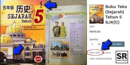 出现国歌歌词华文翻译的华小五年级历史课本。