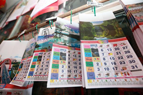 跑马月历销量下跌,原因是许多消费者不会刻意到书局购买月历。