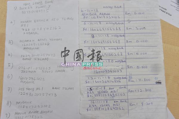 李玉苹记录下所有汇款纪录,前前后后多达20余次,有的户口号码在其他爱情包裹诈骗案中曾经出现。
