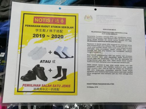 LONGWAN超市在白鞋售卖处,张贴教育部有关校鞋从白转黑的通告。