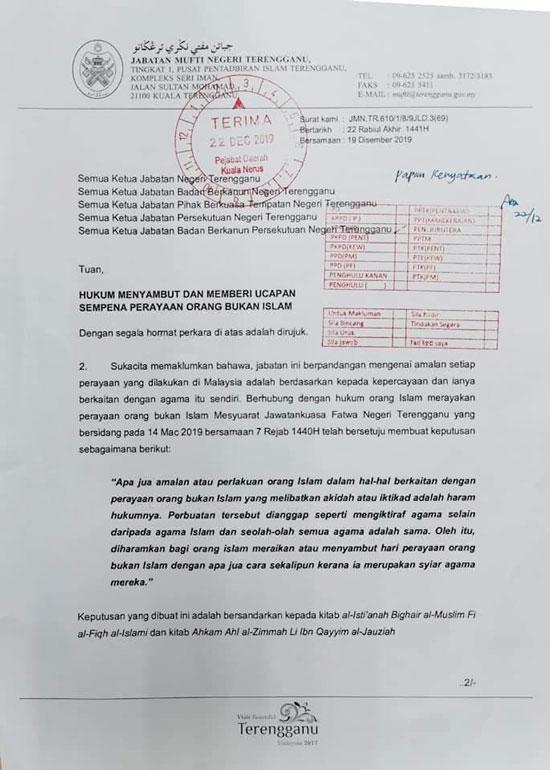登嘉楼州宗教司局发出对州内穆斯林有关《欢庆非穆斯林佳节恭贺语指南》的公函。