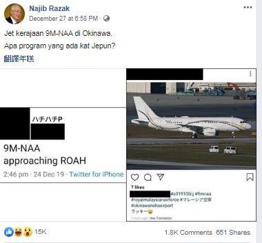 纳吉发布贴文,指政府专机出现在冲绳。