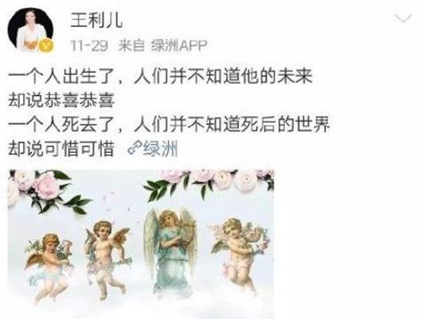 王利在微博发文。