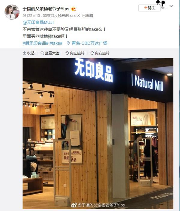 """中国""""无印良品""""山寨店。(翻摄自微博)"""