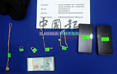 警方逮捕女骗子时充公的物品。