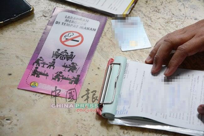 卫生部来真的!烟民接罚单