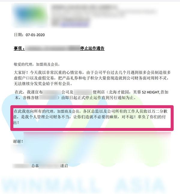郑姓总裁发布通告给代理、加盟商及会员,停止商城及便利店的运作。