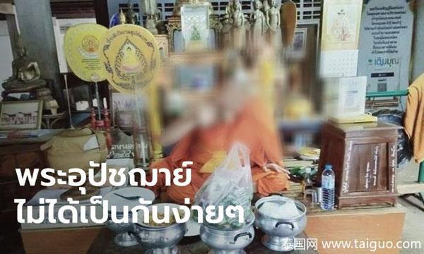 该名僧人,已被泰媒打码处理。