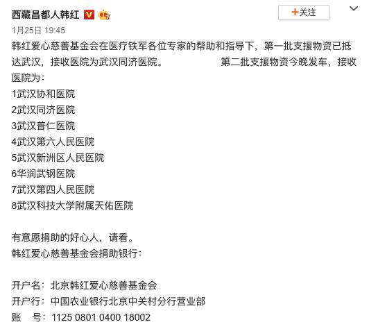 中國歌手韓紅號召募集物資。