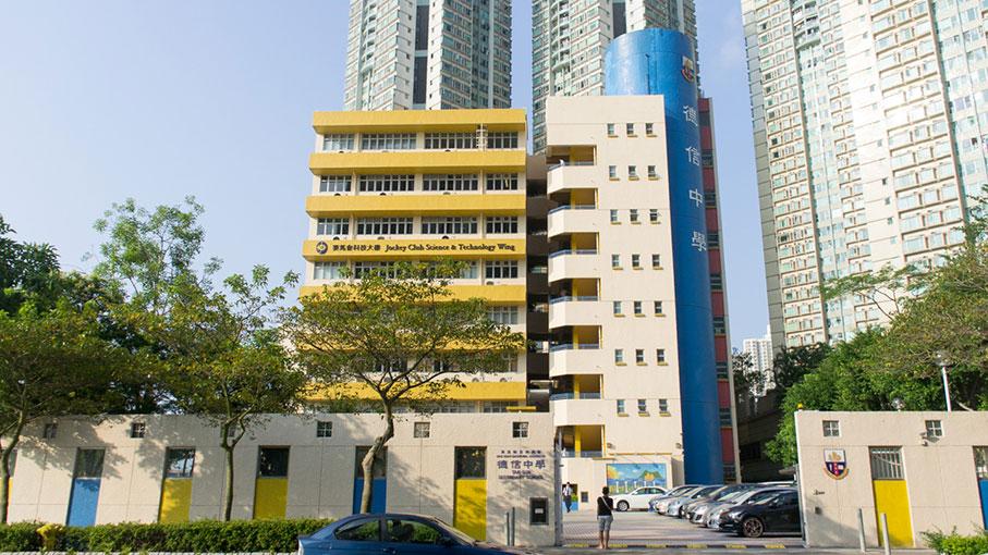 香港德信中学。
