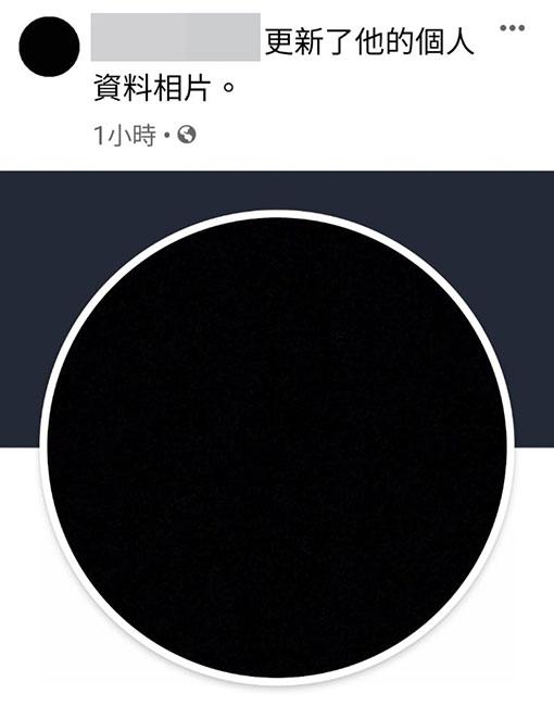 魏骏杰私人账号换上黑头像。