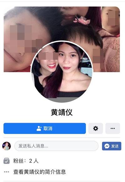 不法之徒盗用陈秀凤另一张合照作为面子书的人头照。
