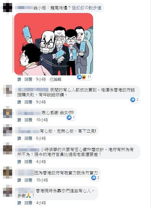 """网民纷纷留言感谢""""翁女侠""""。"""