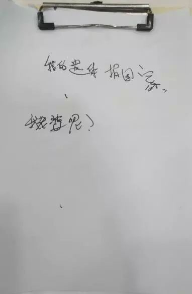 """2月12日上午,肖贤友在病床上写下遗书""""我的遗体捐国家""""。"""