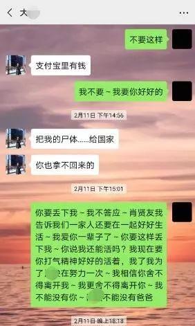 """肖贤友与妻子微信聊天时,第一次提出""""遗体捐献""""意愿。"""