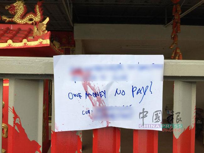 大耳窿在门口贴一张报纸,写着的是巫裔女子的名字。