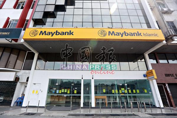 马来亚银行拉杭分行因一名职员接触到感染新冠肺炎的外人,因此关闭两日进行消毒及清洁工作。