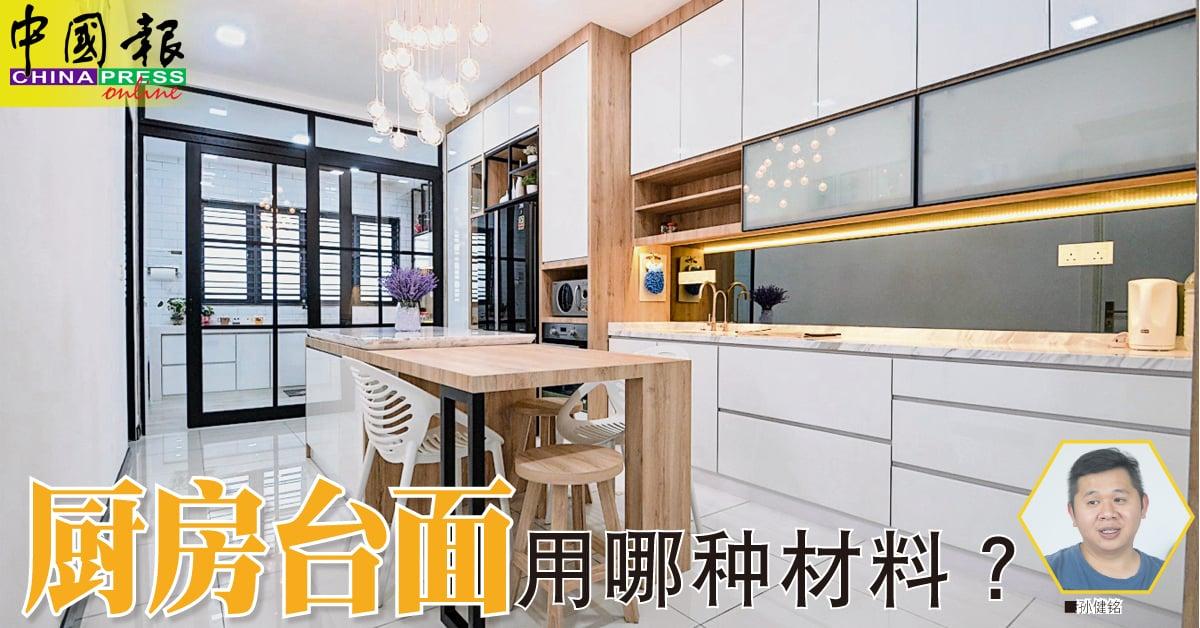 空间欧美大固--9d)_【生活空间】厨房台面用哪种材料?|中國報ChinaPress