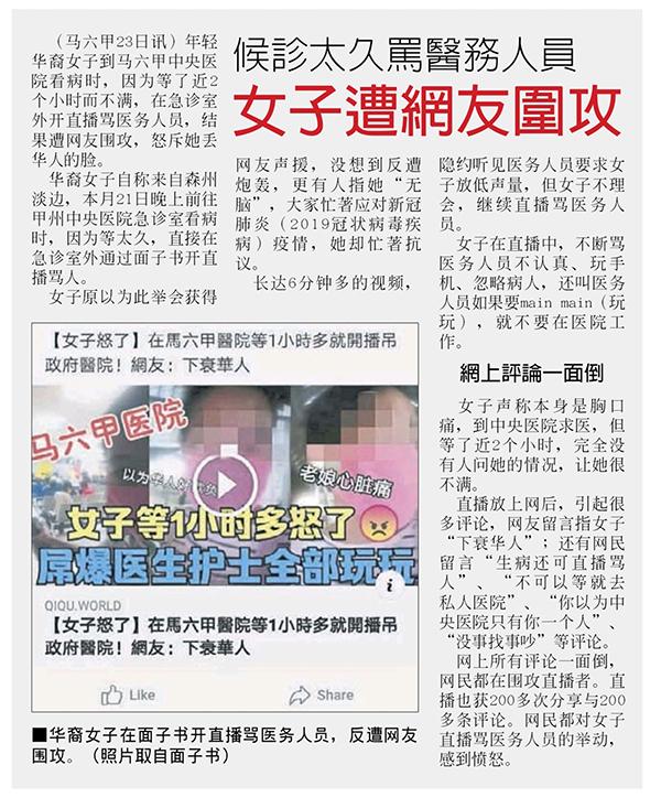 《中國報》報導有關年輕女子候診太久,在急診室外開直播罵醫務人員新聞。