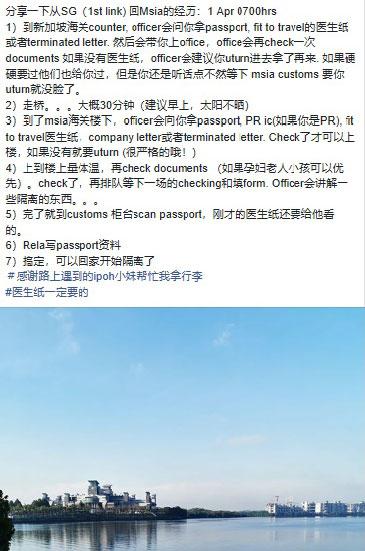 女网友在面子书贴文,周三顺利从新加坡返回我国的经过。