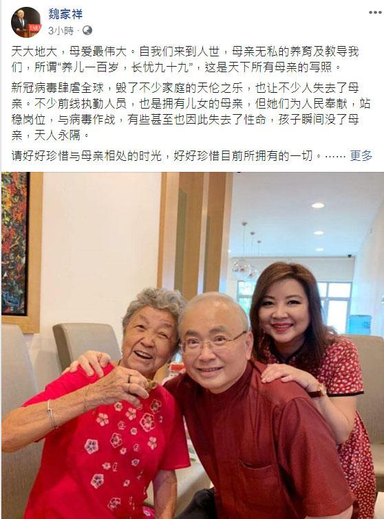 魏家祥(中)上载母亲(左起)与太太林海燕的合照,祝贺所有妈妈,母亲节快乐。(截图取自魏家祥面子书)