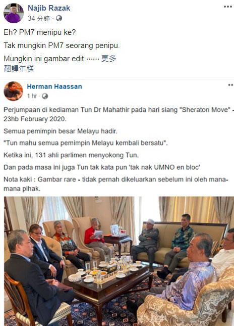 """纳吉转发马哈迪(左4)被指在""""喜来登行动"""" 当天与多名政党党魁会面的照片。(图截自纳吉面子书)"""