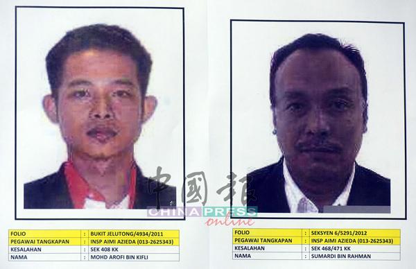 警方公布40名通缉犯的照片,促请他们现身助查。