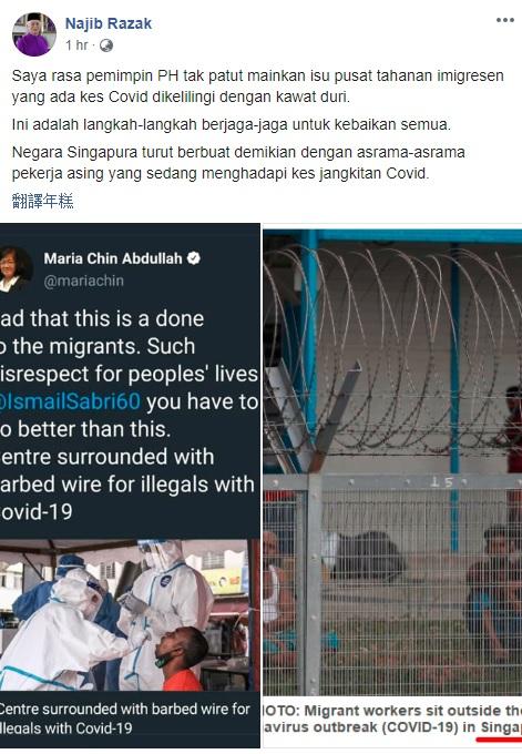 纳吉促希盟领袖勿玩弄移民局扣留营外围上铁蒺藜课题。