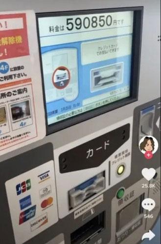 收费机器显示,停车费为59万0850日圆。