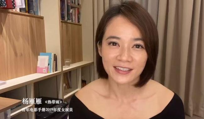 杨雁雁凭着《热带雨》中的精湛演技,再度获得海外电影颁奖典礼的肯定。