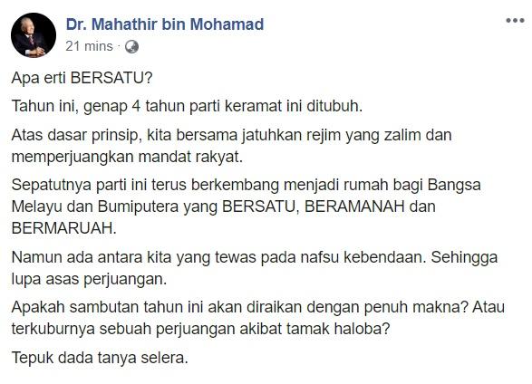 马哈迪:土团党4周年庆,还有什么意义?