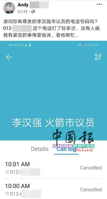 李汉强认为,曾文谦在网络社交媒体上大做文章,是在制造仇恨。