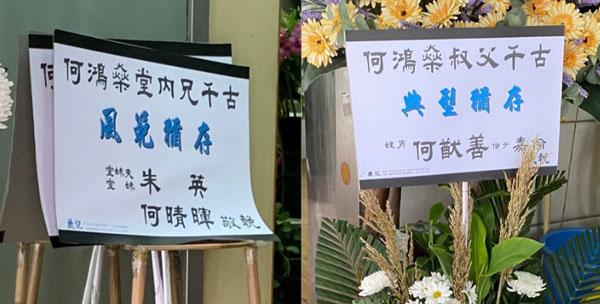 附近的长生店忙于赶制花牌,现场花牌可见何鸿燊的堂妹朱英、侄子何敬善。