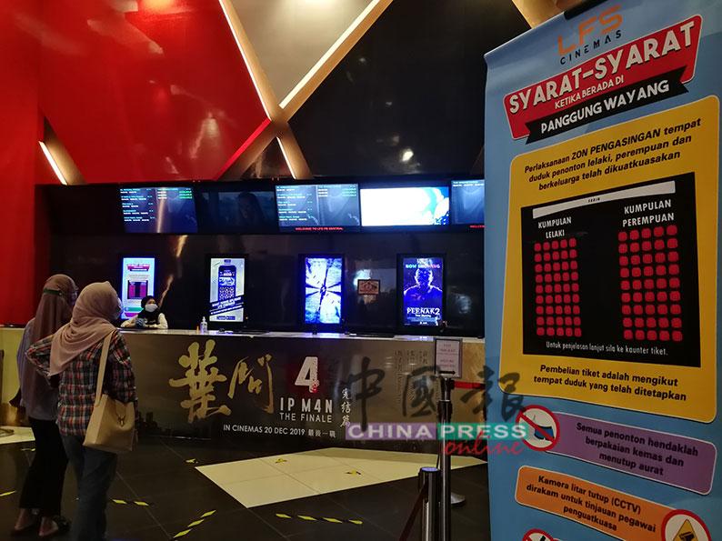 瓜登LFS电影院首开先河,成为国内首家划分出男左女右观众席的电影院。