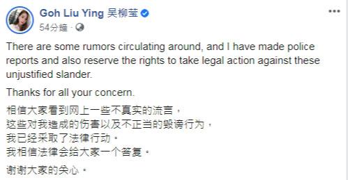 被女网友指控破坏家庭 吴柳莹否认指控 法律行动对付